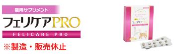 ペット用サプリメントフェリケアプロ(PRO)
