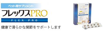 ペット用サプリメントフレックスプロ(PRO)
