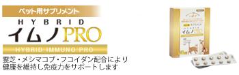 ペット用サプリメントイムノプロ(PRO)