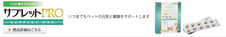 ペット用サプリメントサプレットプロ(PRO)