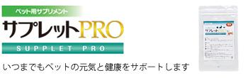 ペット用サプリメントサプレットプロ(PRO)顆粒タイプ