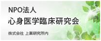 NPO法人心身医学臨床研究会